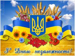 Картинки по запросу день незалежності україни
