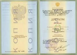 Как проверить диплом в рк Как проверить диплом в рк в Москве