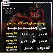 """تعرف على جدول مواعيد مباريات منتخب مصر فى أولمبياد طوكيو.. """"إنفو جراف"""" -  اليوم السابع"""