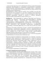 Краснуха доклад по медицине скачать бесплатно болезнь серьезная  Краснуха доклад по медицине скачать бесплатно болезнь серьезная основы безопасности жизнедеятельности гемолитическая менингит менингита клапан желтуха