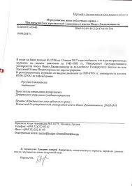 У Хахалевой нет диплома Тбилисского универсистета но есть диплом  Из Тбилиси пришел ответ на запрос о том училась ли судья Хахалева в Тбилисском госуниверсистете и получала ли там диплом юриста