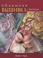 стр. 5 - КНИГИ | вышивка | | Интернет магазин Books.Ru
