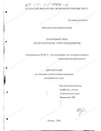 Диссертация на тему Налоговый риск в бухгалтерском учете  Диссертация и автореферат на тему Налоговый риск в бухгалтерском учете предприятия