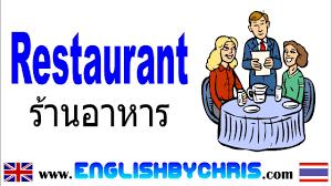 ร้านอาหาร Restaurant คำศัพท์/คำถาม/วลี ภาษาอังกฤษ - YouTube