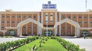 جامعة نجران تفتح تخصصات بكالوريوس وماجستير جديدة