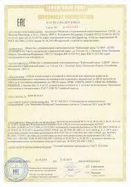 Сертификаты  Сертификат соответствия на кабели контрольные марок КВВГ КВВГЦ КВВГЭ КВВГЭЦ КВБбШв КВБбШвЦ