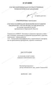 Диссертация на тему Система планирования экономического развития  Диссертация и автореферат на тему Система планирования экономического развития предприятия с учетом процессов цикличности