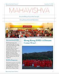 Ananda Marga Hong Kong Sector Official Website Of Ananda