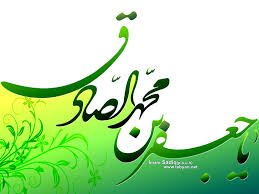 Image result for ‫امام صادق‬‎