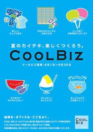 Cool Biz Muiポスターデザイン 夏祭り ポスター夏 ポスター