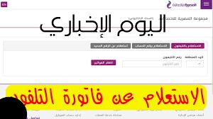 القيمة المستحقة لفاتورة التليفون المنزلي شهر أكتوبر 2019 من الشركة المصرية  للاتصالات فواتيري - اليوم الإخباري