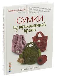 """<b>Книга</b> """"<b>Сумки</b> из трикотажной пряжи"""" – купить <b>книгу</b> ISBN 978-5 ..."""