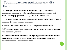Презентация по русскому языку на тему Повторение местоимения  Неопределённые местоимения образуютс