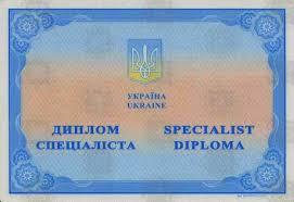 Диплом о высшем образовании Украины диплом специалиста Украина