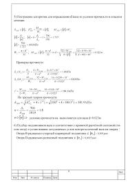 Решение задач по сопромату