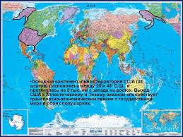 Презентация на тему Муниципальное общеобразовательное учреждение  5 Основная континентальная территория