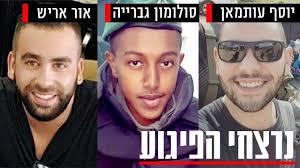 Image result for израиль теракт ар адар