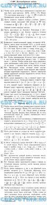 ГДЗ решебник по математике класс Ершова Голобородько Годовая контрольная работа