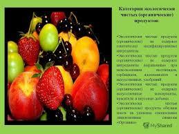 Презентация на тему Экологически чистые продукты Категории  2 Категории экологически