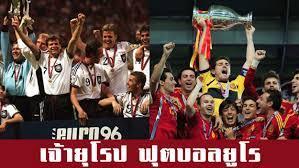 แชมป์บอลยูโร ประวัติ ทำเนียบแชมป์บอลยูโร ทีมที่คว้าแชมป์มากที่สุดตลอดกาล