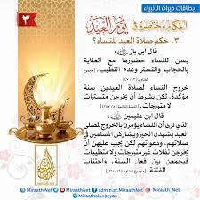 بطاقة حكم صلاة العيد للنساء