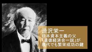「渋沢資本主義」の画像検索結果