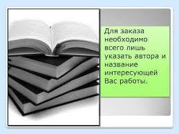 mp Бесплатная научная библиотека авторефератов  4 years ago by Доставка диссертаций