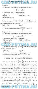 ГДЗ от Путина по алгебре класс Муравин Муравина Итоговая контрольная работа