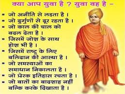 swami vivekananda quotes thoughts in hindi english 18 swami vivekanand quotes in hindi for students