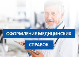 Картинки по запросу медицинские справки