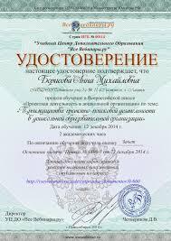 Эектронное портфолио музыкального руководителя Борисовой Анны  Вебинар Создание нелинейных презентаций 15 декабря 2014 года