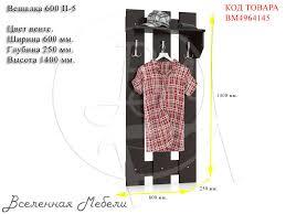 <b>Вешалка</b> 600 <b>П-5</b> цвет венге <b>Мебельный Двор</b> от компании ...
