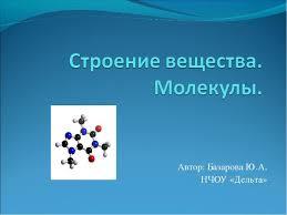 Презентация по физике на тему Строение вещества Молекулы класс  Автор Базарова Ю А НЧОУ Дельта