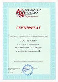 Дипломы свидетельства и сертификаты adr