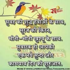 Good Morning Quotes Hindi Images Best Of Good Morning Suprabhat Good Morning Quotes In Hindi With Images