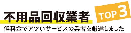 粗大 ゴミ 回収 東京 え こ レンジャー