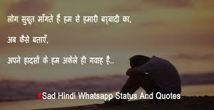 Latest Sad Hindi Whatsapp Status And Quotes Rajputana Shayari Unique Latest Quotes In Hindi