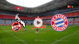 مشاهدة مباراة بايرن ميونخ وكولن في بث مباشر الدوري الالماني رابط كورة لايف  - ميركاتو داي