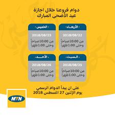 MTN Yemen - دوام فروعنا خلال اجازة عيد الاضحى المبارك...