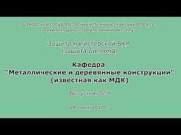 Защита диплома Магистр Строительство МДК СГАСУ АСИ СамГТУ  Магистр Строительство МДК СГАСУ АСИ СамГТУ 2017
