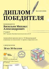Олимпиада по психологии всероссийская дистанционная для  Остальные участники получают сертификаты Посмотреть примеры дипломов и сертификатов