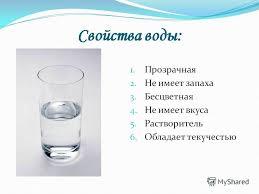Презентация на тему Вода удивительное вещество Скачать  9