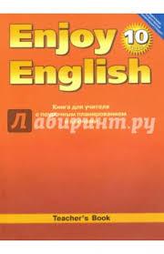 Книга Английский язык класс Книга для учителя к уч  Биболетова Бабушис Снежко Английский язык 10 класс Книга для учителя к