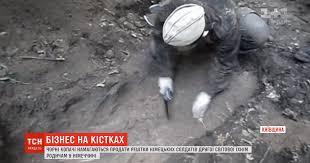Украинские <b>черные</b> копатели активно ищут останки погибших ...