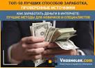 Интернет методы заработка денег