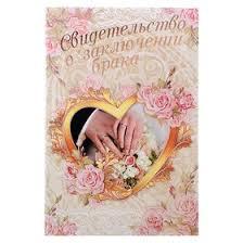 Диплом Свекрови Купить по цене от руб  Папка под свидетельство о заключении брака Руки