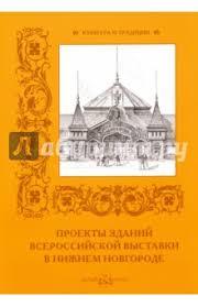 """Книга: """"<b>Проекты зданий</b> Всероссийской выставки в Нижнем ..."""