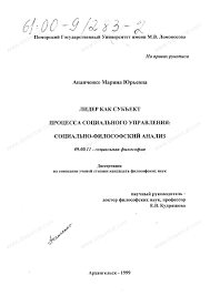 Диссертация на тему Лидер как субъект социального управления  Диссертация и автореферат на тему Лидер как субъект социального управления Социально философский анализ