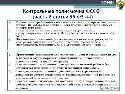 Презентация на тему Контрольная деятельность Росфиннадзора в  3 Контрольные полномочия
