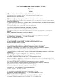 Контрольное тестирование по всемирной истории для класса Тема Новейшая история первой половины xx века Вариант 1 i